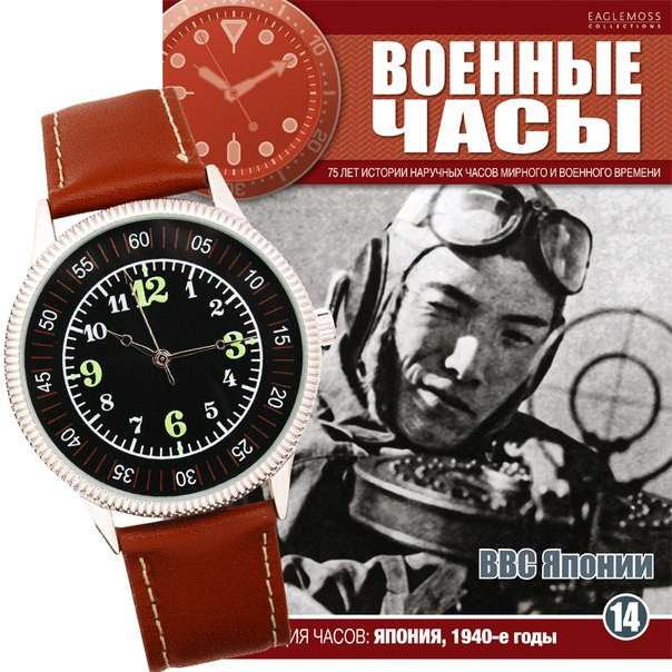 Военные Часы №14