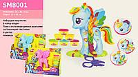 Для малышей тесто для лепки SM8001. Тесто для лепки play-toy набор пони my little pony sm8001.