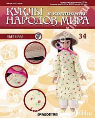 Ляльки в Костюмах Народів Світу №34 - В'єтнам (Хань)