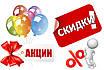Акции и скидки на автотовары в интернет-магазине автоаксессуаров BiBiMir.com