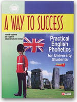А Way to Success. Practical English Phonetics for University Students. Year 1 (+ CD)