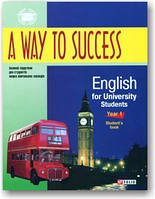 А Way to Success. English for University Students. Year 1 (+ CD)