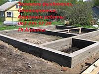 Заливка фундамента Киев.067-235-37-28 Бетонные работы Киев. Цена. Заливка бетона Киев
