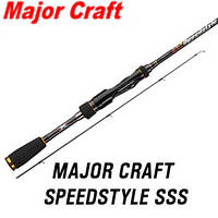 Major Craft Speedstyle SSS-S682L/SFS (205 cm, 0.4-7 g.)