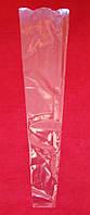 Конусный пакет прозрачный 6*15*60