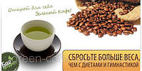 Coffee green 3 упаковки