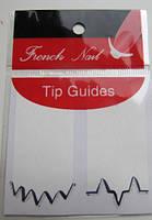Полоски для френча(французкого маникюра)