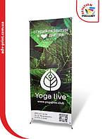 Мобильный стенд Х-баннер для «Yoga Live».