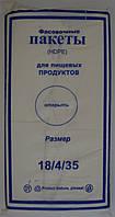 Пакет фасовка Экстра 18*35