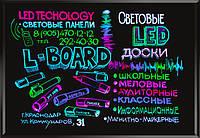 Рекламная LED доска 60х80, Flash панель, LED панель,