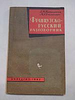 Г.Пономарева Французско-русский разговорник
