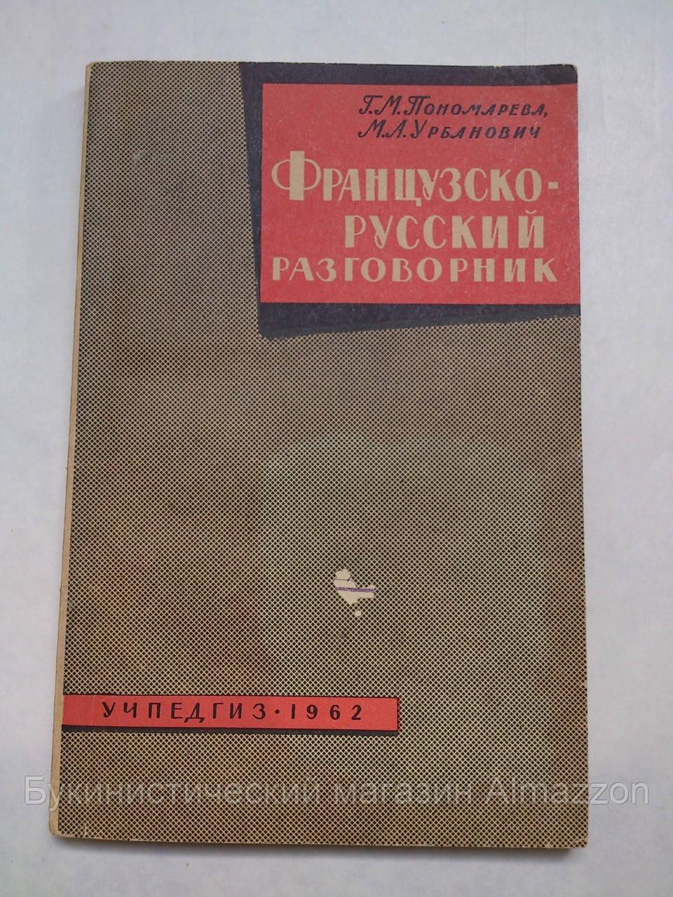 Г.Пономарева Французско-русский разговорник - Букинистический магазин Almazzon в Одессе