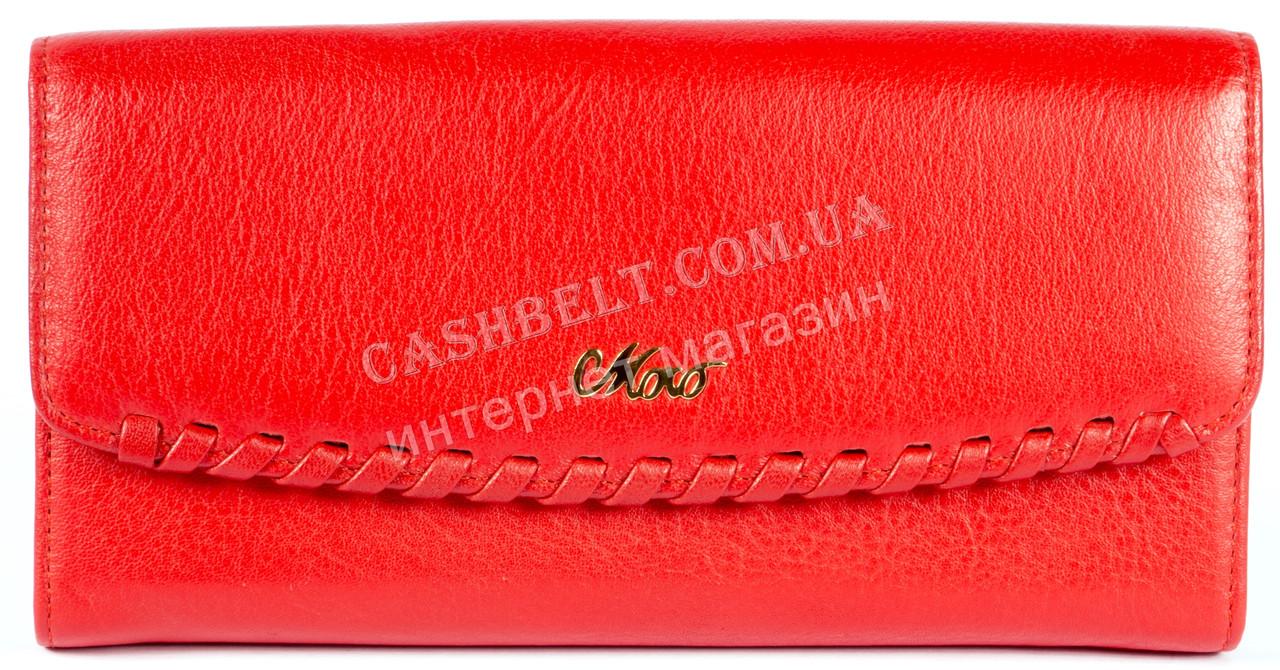 Стильный женский кошелек с очень качественной кожи MORO art. MR-139-21 красный