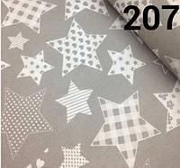 Ткань польская звезды на сером