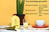 Натуральный Органический Сок Гель Алоэ Вера Форевер, США, Aloe Vera Gel, 1л
