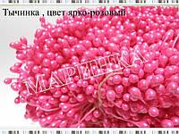 Тычинка  3 мм  Цвет ярко розовая