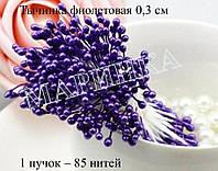 Тычинка  3 мм  Цвет фиолетовая