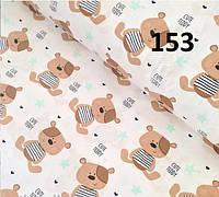 Ткань польский хлопок с детскими мишками