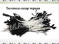 Тычинка сахарная палочка  Цвет черный