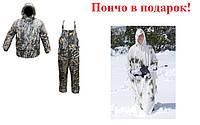 Зимний костюм для охоты