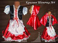 Детский карнавальный костюм Красной Шапочки 4