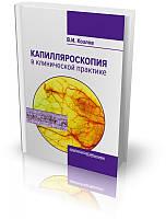 Козлов Капилляроскопия в клинической практике