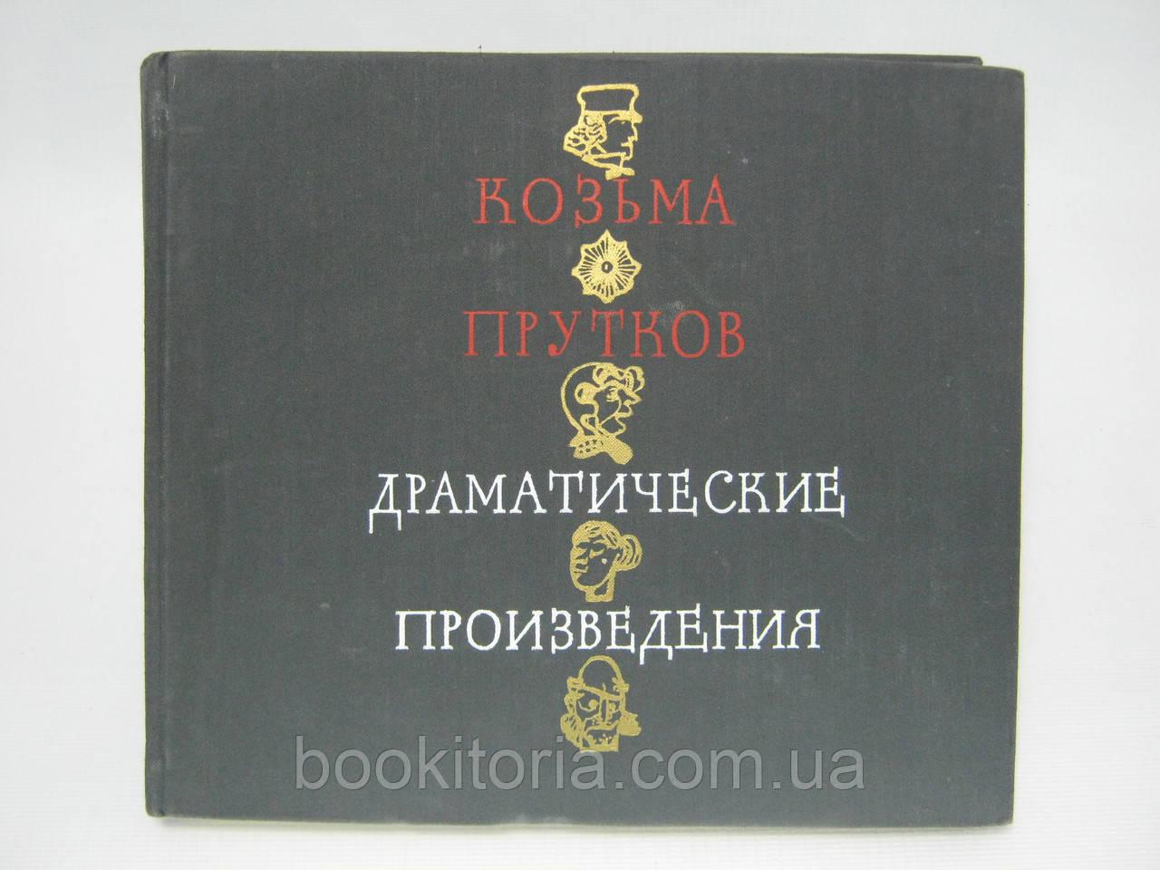 Козьма Прутков. Драматические произведения (б/у).
