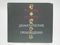 Козьма Прутков. Драматические произведения (б/у)., фото 1