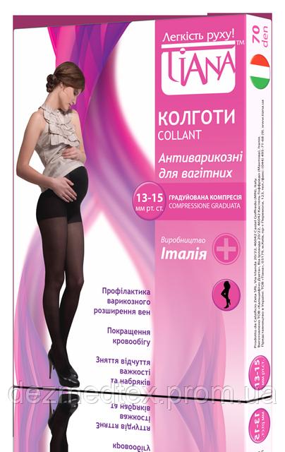 Колготки для беременных 140 DEN антиварикозные с компрессией 8-21 мм рт.ст. Производство Италия