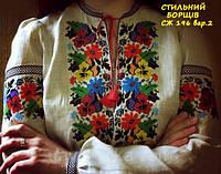 Заготовка на вышиванку женскую СЖ-196 (ВАР.2). СТИЛЬНИЙ БОРЩІВ