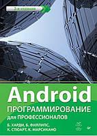 Android. Программирование для профессионалов. 2-е издание.