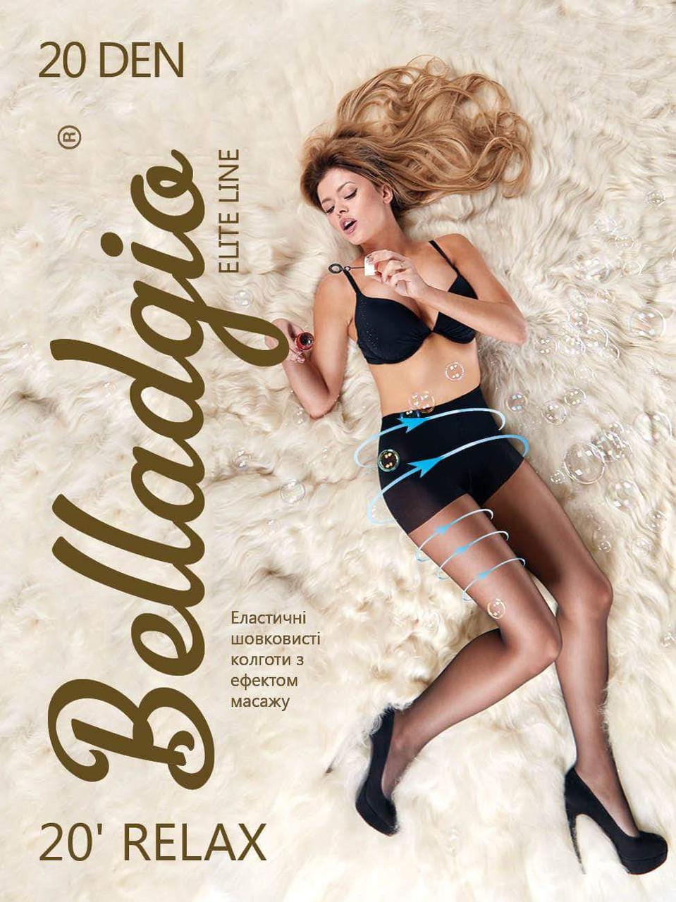 Колготы Relax   №339 (НБ) - Секрет  женская одежда оптом в Одессе