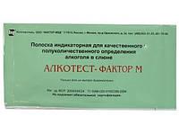 Тест - полоска на алкоголь Алкотест - ФакторМ №1