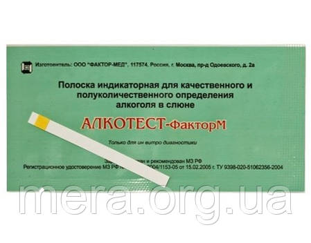 Тест - полоска на алкоголь Алкотест - ФакторМ №1, фото 2