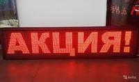 Табло вывеска  LED  бегущая строка  Наружная  Уличная  BX-5U  167х23 см  R  Красная