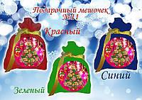 Пошитый подарочный мешочек под вышивку №11
