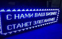 Табло вывеска LED  бегущая строка  Наружная  100*23  B  Синяя  Уличная