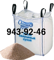 Песок кварцевый 0-0,63.Б/Б