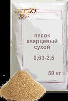 Песок кварцевый в мешках Фракция 0,63-2,5