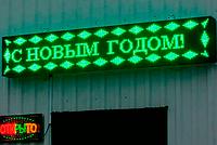 Табло вывеска LED  бегущая строка  Наружная  100*23  G  Зеленая  Уличная