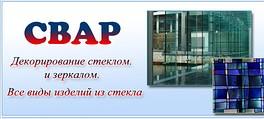 ООО «СК Свар»