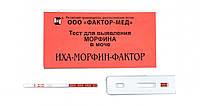 Тест для выявления наркотика морфина в моче человека Иха-Морфин-Фактор