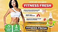 Спрей для похудения Fitness Fresh, фреш фитнес, эффективное средство для быстрого похудения