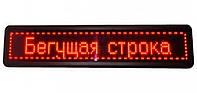 Вывеска LED табло Бегущая Строка 200 х 40 см красная