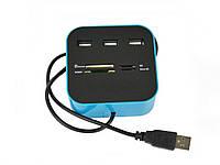 Мульти картридер с 3 портами All-in-One USB-HUB Combo  Синий