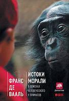 Истоки морали. В поисках человеческого у приматов Де Вааль Ф