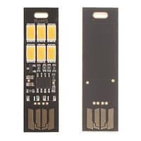 Миниатюрный USB светильник, плавное сенсорное управление