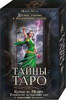 Тайны ТАРО (карты+книга) подарочная упаковка., фото 1