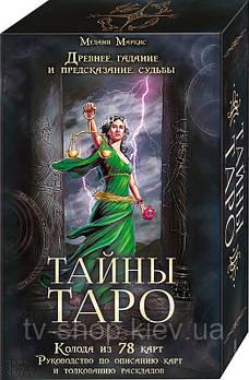 Тайны ТАРО (карты+книга) подарочная упаковка.