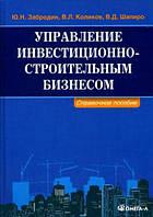 СКИДКА! Управление инвестиционно-строительным бизнесом